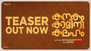 Kanakam Kamini Kalaham Official Teaser   Nivin Pauly   Grace Antony   Ratheesh Balakrishnan Poduval [HD] (Video)
