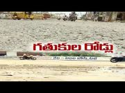 Ongole People Facing Struggles | from Damaged Roads | A Special Story  (Video)