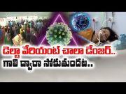 -    | Is Corona 3rd Wave Inevitable || Idi Sangathi  (Video)