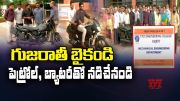 Hybrid Motor Cycle | That Runs with Petrol &Electricity | Made by Gujarat's VVP Engineering Students  (Video)