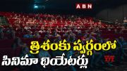 ABN:  Movie Theatres to Open in Telugu States (Video)
