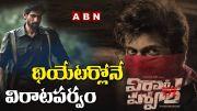 ABN:  Rana Daggubati's Virataparvam Movie to Release in Theaters (Video)