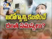 How Dental Infections Effect Body Organs?   Sukhibhava   22nd July 2021   Full Epi   ETV AP  (Video)