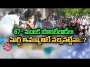 40         40Cr People Yet to Avert Covid Danger    Idi Sangathi  (Video)