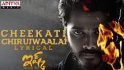 Cheekati Chirujwaalai Lyrical | Ishq Songs | Teja Sajja, Priya Varrier | Mahathi Swara Sagar [HD] (Video)