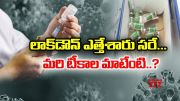 ?   When Can India Reach 100 % Vaccination Target  (Video)