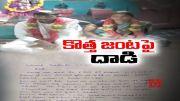 Love Marriage | Girls Family Attacks Youth at Guntur  (Video)