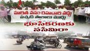 Haritha Vanam Highway | Farmers Seek Stop Road Construction works at Vizianagaram  (Video)