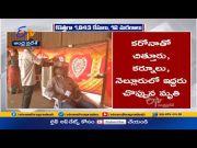 1843 New Coronavirus Cases & 12 Deaths Reported   in Andhra Pradesh  (Video)