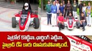 Parallel Hybrid Race Car | Runs With Electricity, Petrol & Diesel | Designed by Bangalore Engineers  (Video)