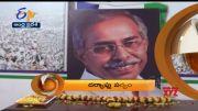 8 PM | ETV 360 | News Headlines | 14th Sep 2021| ETV Andhra Pradesh  (Video)