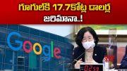 South Korea to Fine Google USD 177 Million          (Video)