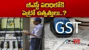 GST Council May Consider Bringing Petrol, Diesel |   17      (Video)
