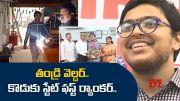 Vishnu Vivek or East Godavari   Gets Top Rank in AP's AEPCET   ETV Exclusive Interview  (Video)