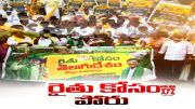 TDP Rayithu Kosam Protest Begins Across State  (Video)