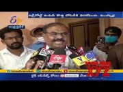 CPI Narayana Demands |Action on Cheating Companies  (Video)