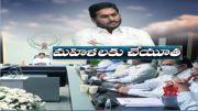 ,        YSR Asara & Cheyutha Scheme   CM Jagan Reviews  (Video)