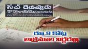 9    | Fake Challan Scam Reveals Rs.9 Crore Revenue Loss  (Video)