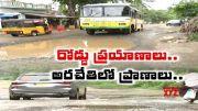 ,  ..  | Potholes on Roads at East Godavari Dst.  (Video)