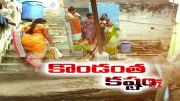 ..    People Struggle Amid Lack of Facilities Hill Area@Vijayawada  (Video)