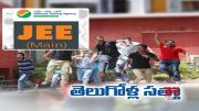 6 out of Top 10 Rankers in JEE Mains From Telugu States | JEE-        (Video)