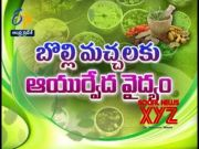 Ayurveda treatment for leuko derma   Sukhibhava   13th October 2021   ETV Andhra Pradesh  (Video)