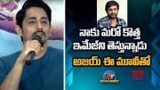 Siddharth Interact With Media At Maha Samudram Movie Press Meet (Video)