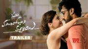 Manchi Rojulochaie Movie Trailer | Santosh Shoban | Mehreen Pirzada | Maruthi | Anup Rubens [HD] (Video)