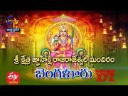 Sri Kshetra Jnanakshi Rajarajeshwari Temple Bangalore | Teerthayatra | 14th October 2021 | ETV AP  (Video)