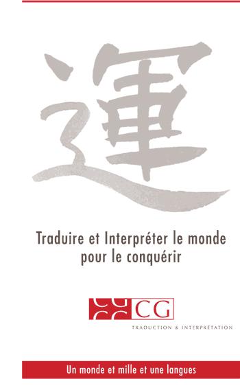 Plaquette CG Traduction & Interprétation