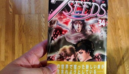 「7SEEDS」34巻ネタバレ感想~新たな命の誕生に未来への希望が見えた!