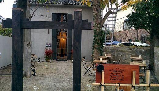 蔵KURA(武蔵浦和)~江戸時代の蔵を使った絶品隠れ家レストラン