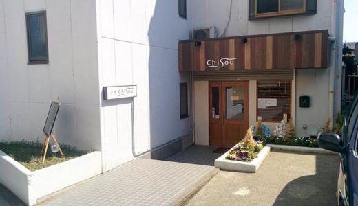 洋食Chisou(武蔵浦和)でランチを食べた感想とメニューの紹介