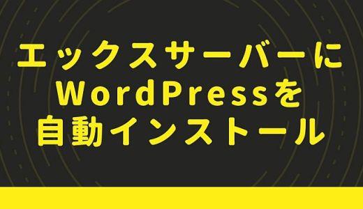 簡単!エックスサーバーでWordPressを自動インストールする方法
