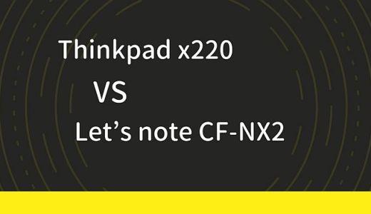 Thinkpad x220とLet's note CF-NX2を比較!2万円で買える高性能中古ノート選んだのはどっち?