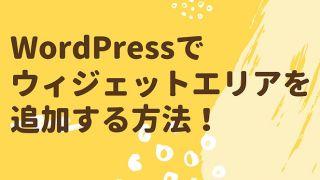 WordPressでウィジェットエリアを追加する方法