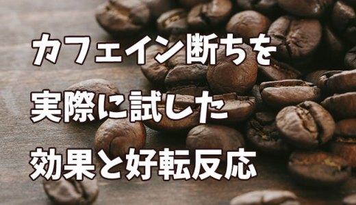 カフェイン断ちで起きた効果とメリット!頭痛や眠気の好転反応も紹介