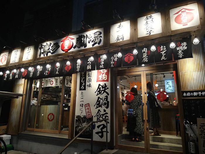 博多劇場 武蔵浦和