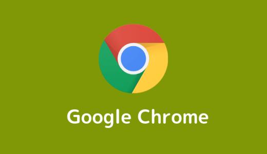 Google Chromeでパスワードが保存されない問題の解決方法は?
