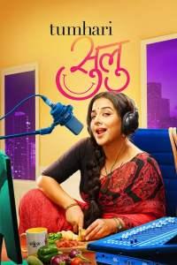 "Poster for the movie ""Tumhari Sulu"""