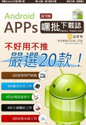 [Android] 推薦4款一定要裝的系統工具(系統防護、手機防毒、手機保鑣、系統優化) 1