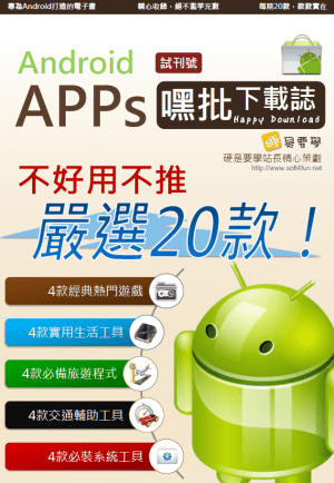 Android 應用程式電子書【Android APPs' 嘿批下載誌  試刊號】免費下載 1