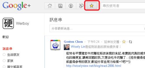 [Google+] 備份G+文新招!用星號標記喜愛的文章 3
