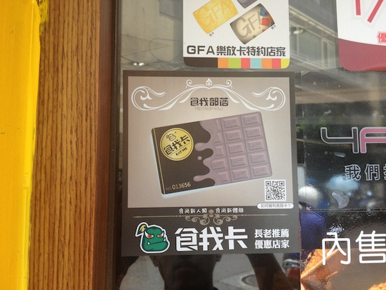 美食優惠「食我卡」搭配「食我吃什麼」App 特價跟著走 2013-06-03-12.50.12
