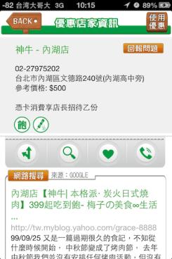 美食優惠「食我卡」搭配「食我吃什麼」App 特價跟著走 2013-06-05-10.15.31