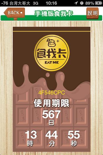 美食優惠「食我卡」搭配「食我吃什麼」App 特價跟著走 2013-06-05-10.16.23