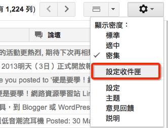 Gmail 推出信件自動分類功能,郵件列表不再雜亂無章 Snip20130603_11