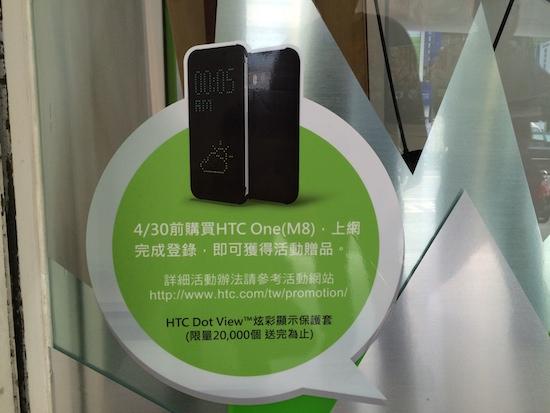HTC One(M8) 亞洲首賣,4/30 前購買送 Dot View 炫彩顯示保護殼 2014-03-28-14.46.12