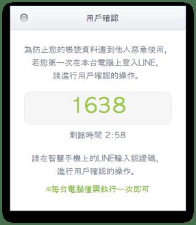 LINE 帳號防盜新方法,開啟手機 PinCode 驗證(最有效) Snip20140313_28