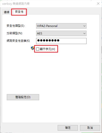 忘記 Wi-Fi 密碼沒關係,這招幫你找回 img-24